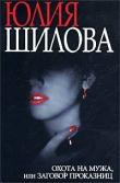 Книга Ложные ценности, или Мое сердце в группе риска (Охота на мужа, или Заговор проказниц) автора Юлия Шилова