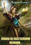 Книга Лучшая академия магии, или Попала по собственному желанию (СИ) автора Виктория Свободина