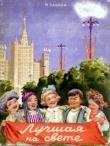 Книга Лучшая на свете автора Наталья Забила