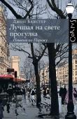 Книга Лучшая на свете прогулка. Пешком по Парижу автора Джон Бакстер