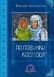 Книга Лучшая работа на Земле — работа на Марсе! автора Александр Сальников