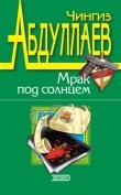 Книга Лучше быть святым автора Чингиз Абдуллаев