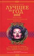 Книга Лучшее за год 2005: Мистика, магический реализм, фэнтези автора Стивен Кинг