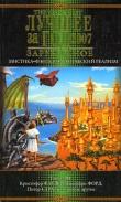 Книга Лучшее за год 2007: Мистика, фэнтези, магический реализм автора Танит Ли