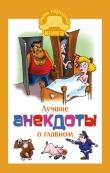 Книга Лучшие анекдоты о главном автора Елена Маркина