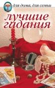 Книга Лучшие гадания автора Сборник Сборник