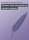 Книга Лучшие игры для детей на свежем воздухе автора Александра Шамина