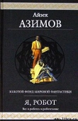 Книга Лучший друг мальчика автора Айзек Азимов