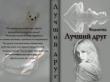Книга Лучший друг (СИ) автора Ведьмочка