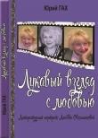 Книга Лукавый взгляд с любовью автора Любовь Овсянникова