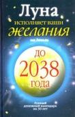Книга Луна исполняет ваши желания на деньги. Лунный денежный календарь на 30 лет до 2038 года автора Юлиана Азарова