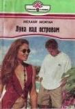 Книга Луна над островом автора Мелани Морган