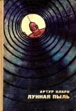 Книга Лунная пыль. Рассказы автора Артур Чарльз Кларк