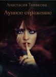 Книга Лунное отражение (СИ) автора Анастасия Тивякова
