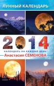 Книга Лунный календарь на 2014 год автора Анастасия Семенова