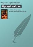 Книга Лунный пейзаж автора Марина и Сергей Дяченко