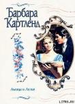 Книга Львица и лилия автора Барбара Картленд