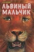 Книга Львиный мальчик автора Зизу Кордер