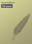 Книга Лягушка автора Леонид Кудрявцев