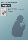 Книга Лягушка автора Анна и Сергей Литвиновы