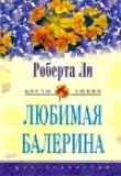 Книга Любимая балерина автора Роберта Ли