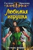 Книга Любимая игрушка автора Галина Краснова