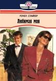 Книга Любимая моя автора Рэчел Стайгер
