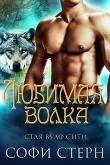 Книга Любимая волка (ЛП) автора София Стерн