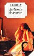 Книга Любимцы фортуны автора Тилли Бэгшоу