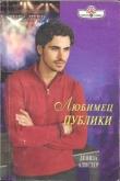 Книга Любимец публики автора Дениза Алистер