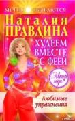 Книга Любимые упражнения автора Наталия Правдина