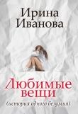 Книга Любимые вещи автора Ирина Иванова