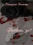 Книга Любишь, да? (СИ) автора Катерина Бычкова