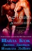 Книга Любить Доминанта (ЛП) автора Шайла Блэк