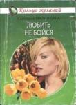 Книга Любить не бойся автора Светлана Малинкина