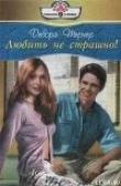 Книга Любить не страшно! автора Дебора Тернер