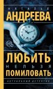 Книга Любить нельзя помиловать автора Наталья Андреева