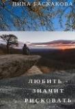 Книга Любить - значит рисковать автора Нина Баскакова