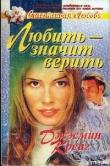 Книга Любить – значит верить автора Джэсмин Крейг