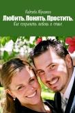 Книга Любить. Понять. Простить. Как сохранить любовь в семье автора Надежда Абрамова