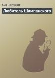 Книга Любитель Шампанского автора Хью Пентикост