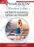 Книга Любительница приключений автора Кимберли Лэнг