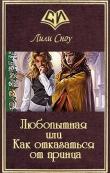 Книга Любопытная или Как отказаться от принца (СИ) автора Лили Сноу