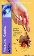 Книга Любовь автора Анджела Картер