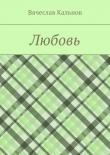 Книга Любовь автора Вячеслав Кальнов