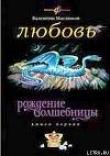 Книга Любовь автора Валентин Маслюков