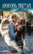 Книга Любовь ангела[Сборник] автора Ярослава Лазарева
