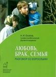 Книга Любовь, брак, семья. Разговор со взрослыми автора Алексей Осипов