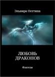 Книга Любовь Драконов. Часть 1 (СИ) автора Эльвира Осетина