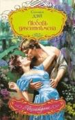 Книга Любовь джентльмена автора Сильвия Дэй